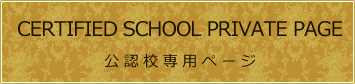 Certified School Private Page